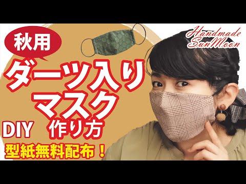 立体美人マスク型紙無料